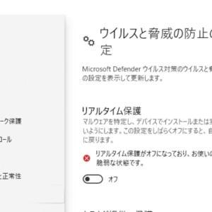 【重要】Windowsによる脅威検知への対応