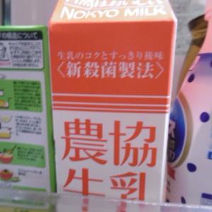 農協牛乳を買って
