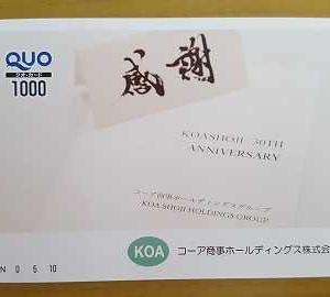 9273コーア商事(時価総額58位)