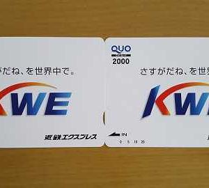 9375近鉄エクスプレス(売却済)