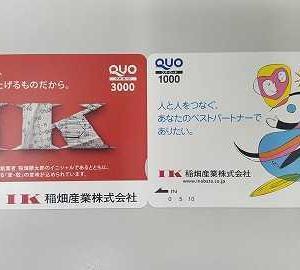 8098稲畑産業(時価総額7位)※2名義
