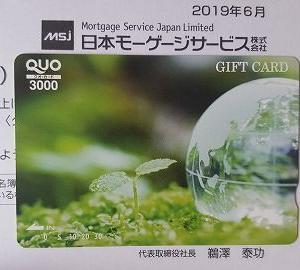 7192日本モーゲージサービス(時価総額16位)