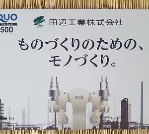 1828田辺工業(時価総額61位)