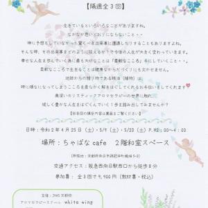 春のホリスティックアロマセラピーカルチャー講座【隔週全3回】開講のお知らせ