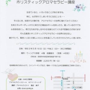 2021年5月16日(日)ウィングス京都にて講座のお知らせ