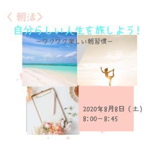 【オンライン朝活】自分らしい人生を旅しよう!〜ワクワク楽しい朝習慣〜