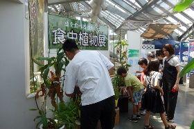 新潟県立植物園 その3