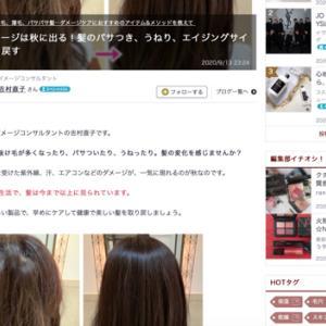@cosme記事がスマートニュースに取り上げられました。