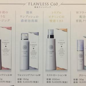 基礎化粧品【フローレスC60シリーズ】