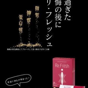 大人気サプリ♡リフレッシュ プレゼントキャンペーン