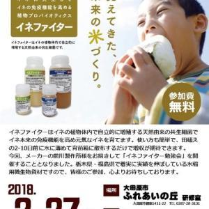 栃木県でイネファイター勉強会を開催します