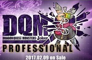 DQMジョーカー3プロフェッショナルは2017年2月9日(木)発売予定