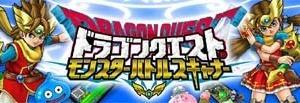 『ドラゴンクエスト モンスターバトルスキャナー』6月23日から順次稼動