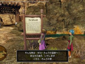 Switch版ドラクエ11sプレイ日記8回目『ホムラの里』
