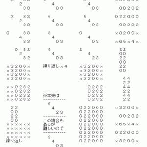 鬼滅の刃 紅蓮華 TV版