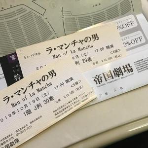 松本白鸚さん主演『ラマンチャの男』、素晴らしかったぁ〜!