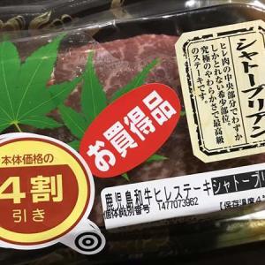 蜜柑、下仁田葱、4割引きのお肉など。