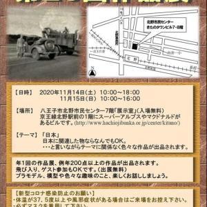 ノンストック「第29回作品展」のお知らせ