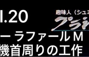 vol.20 ダッソー ラファール M 機首周りの工作
