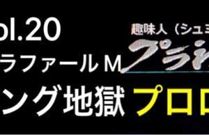 vol.20 ダッソー ラファール M マスキング地獄 プロローグ
