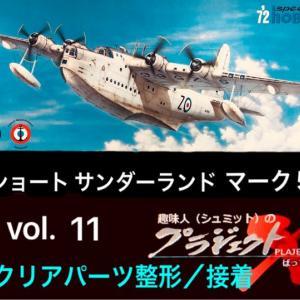 vol.11 ショート サンダーランド クリアパーツ整形/接着