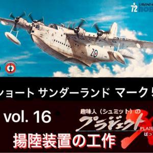 vol.16 ショート サンダーランド 揚陸装置の工作
