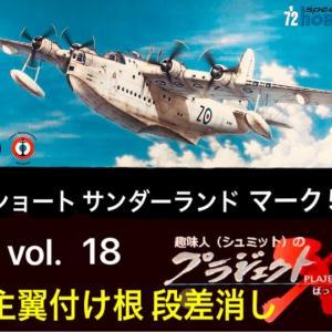 vol.18 ショート サンダーランド 主翼付け根 段差消し