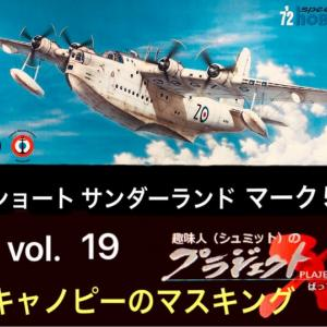 vol.19 ショート サンダーランド キャノピーのマスキング