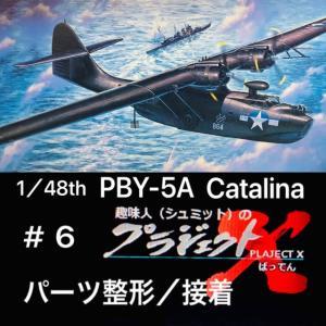 #6 PBY-5A カタリナ パーツ整形/接着