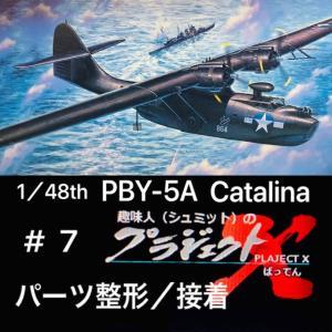#7 PBY-5A カタリナ パーツ整形/接着