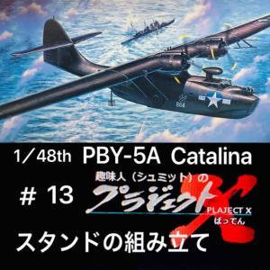 #13  PBY-5A カタリナ  スタンドの組み立て