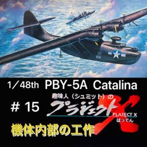 #15 PBY-5A カタリナ 機体内部の工作