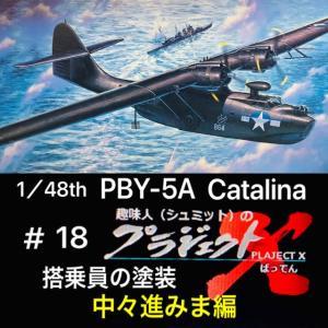 #18 PBY-5A カタリナ 搭乗員の塗装 中々進みま編