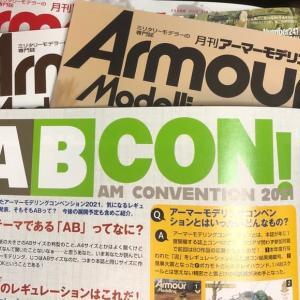 ABコン:アーマーモデリングコンベンション2021