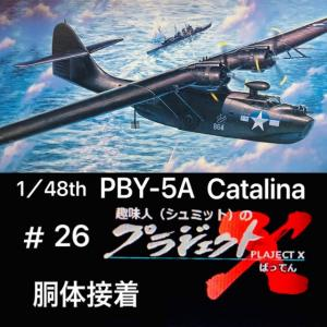 #26 PBY-5A カタリナ 胴体接着
