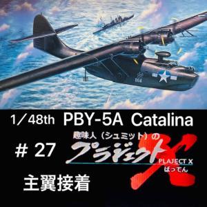 #27 PBY-5A カタリナ 主翼接着