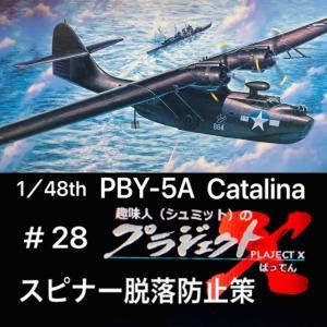 #28 PBY-5A カタリナ スピナー脱落防止策