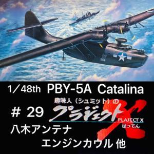 #29 PBY-5A カタリナ 八木アンテナ/エンジンカウル他