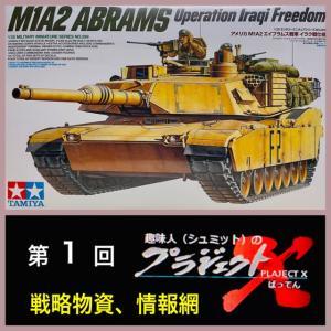 第1回 M1A2 エイブラムス 戦略物資 情報網