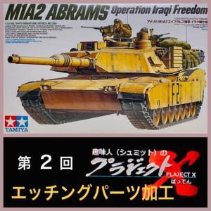 第2回 M1A2 エイブラムス エッチングパーツ加工