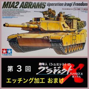 第3回 M1A2 エッチングパーツ加工 オマケ