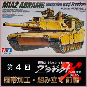 第4回 M1A2 履帯加工・組み立て 前編