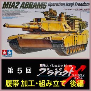 第5回 M1A2 履帯 加工・組み立て 後編
