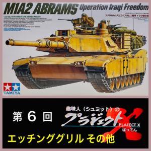 第6回 M1A2 エッチンググリル 機銃 その他