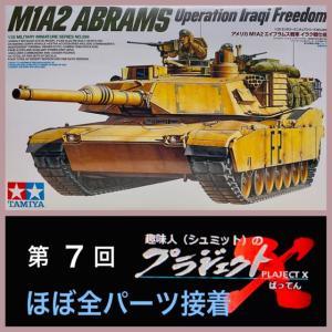 第7回 M1A2 ほぼ全パーツ接着