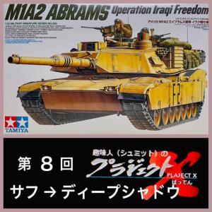 第8回 M1A2 サフ→ディープシャドウ