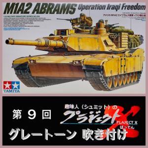 第9回 M1A2  グレートーン 吹き付け