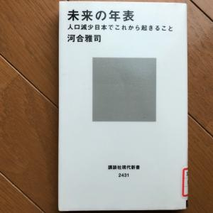 未来の年表 : 人口減少日本でこれから起きること