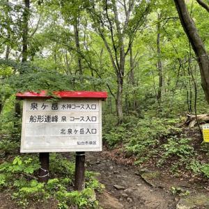 泉ヶ岳hike
