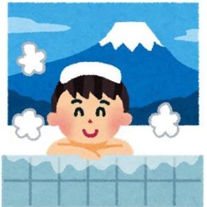 都内の入浴料金、4人家族で1300円